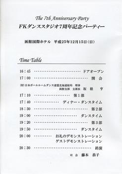 20131215fk2.jpg